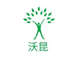 沃昆公司logo设计