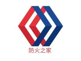 防火之家店铺标志设计