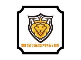 黄金海岸电玩城logo标志设计