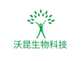 沃昆生物科技公司logo设计