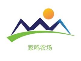 家鸣农场品牌logo设计