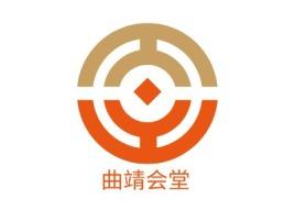 曲靖会堂公司logo设计