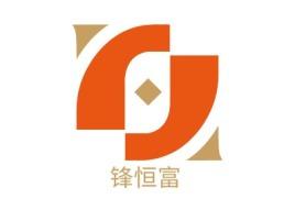 锋恒富公司logo设计