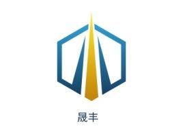 晟丰公司logo设计