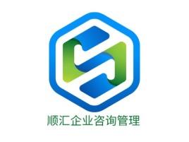 顺汇企业咨询管理公司logo设计
