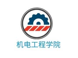 机电工程学院企业标志设计