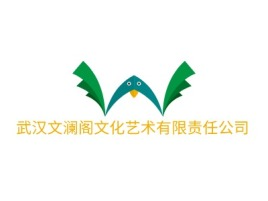 武汉文澜阁文化艺术有限责任公司logo标志设计