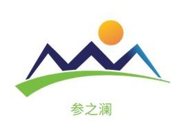 参之澜品牌logo设计