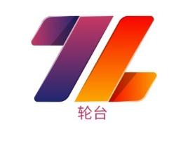 轮台logo标志设计