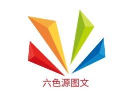 六色源图文公司logo设计