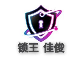 锁王 佳俊企业标志设计