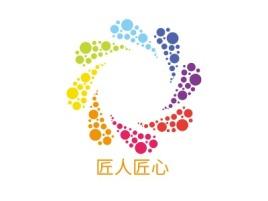 匠人匠心公司logo设计