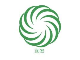 润发公司logo设计