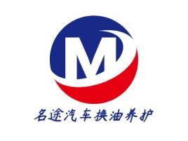 名途汽车换油养护公司logo设计