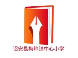 诏安县梅岭镇中心小学logo标志设计