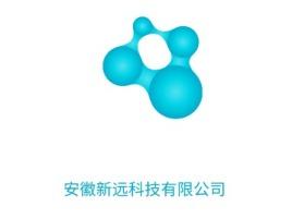 安徽新远科技有限公司企业标志设计