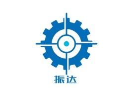 振达企业标志设计