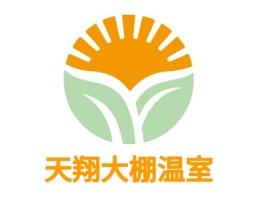 天翔大棚温室品牌logo设计