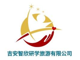 吉安智欣研学旅游有限公司logo标志设计