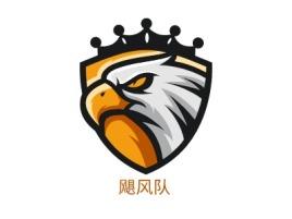 飓风队logo标志设计