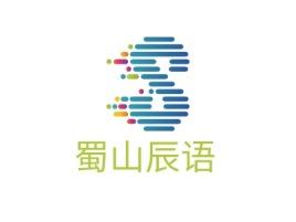 蜀山辰语公司logo设计