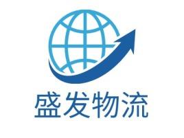 盛发物流公司logo设计