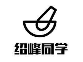 绍峰同学店铺logo头像设计