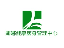 娜娜健康瘦身管理中心公司logo设计