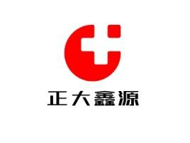 正大鑫源门店logo设计