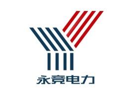 永竞电力企业标志设计