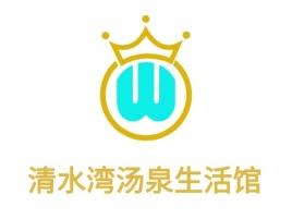 清水湾汤泉生活馆logo标志设计