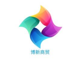 博新商贸公司logo设计