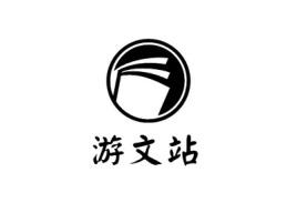 游文站logo标志设计