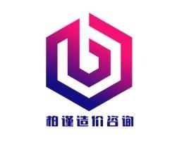 柏谨造价咨询公司logo设计