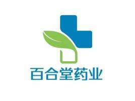 百合堂药业品牌logo设计