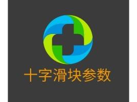 十字滑块参数企业标志设计