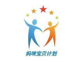 妈咪宝贝计划logo标志设计