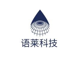 语莱科技公司logo设计