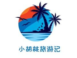 小胡桃旅游记logo标志设计