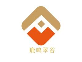 鹿鸣翠谷公司logo设计