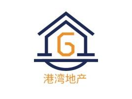 港湾地产企业标志设计