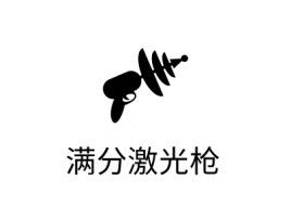 满分激光枪公司logo设计
