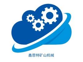 鑫恩特矿山机械企业标志设计
