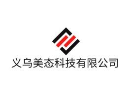 义乌美态科技有限公司店铺标志设计