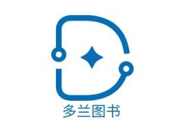 多兰图书logo标志设计