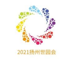 2021扬州世园会logo标志设计