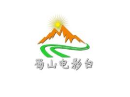 蜀山电影台 logo标志设计
