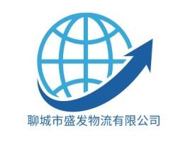 聊城市盛发物流有限公司公司logo设计