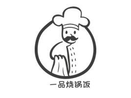一品烧锅饭店铺logo头像设计