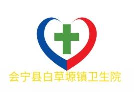 会宁县白草塬镇卫生院门店logo标志设计